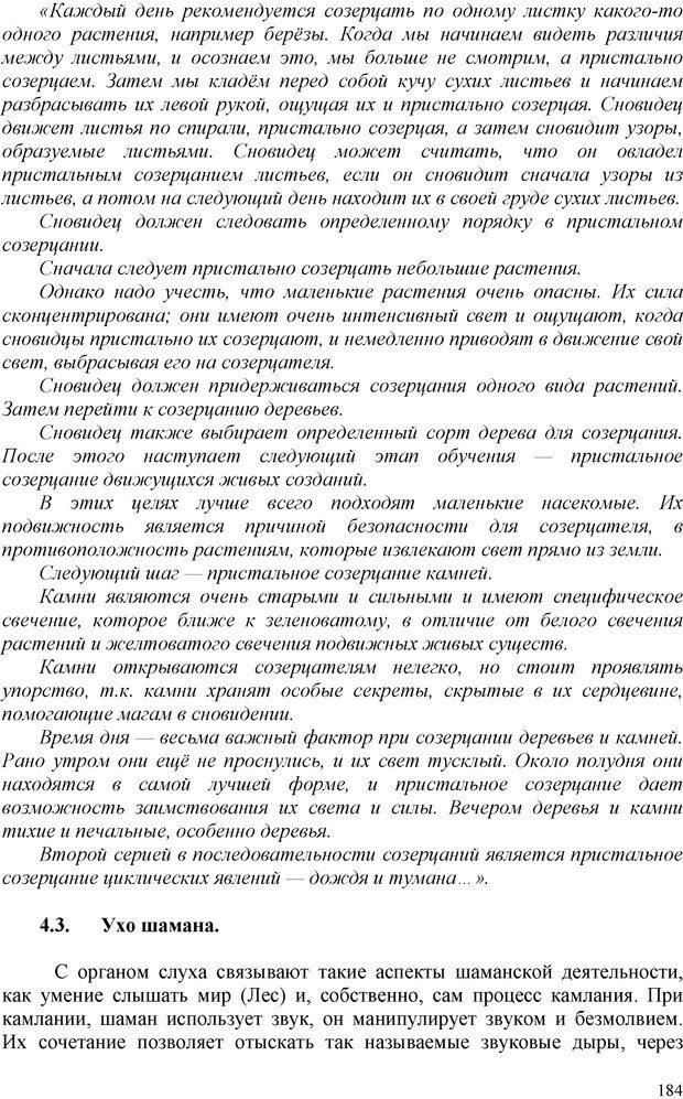 PDF. Шаманизм: онтология, психология, психотехника. Козлов В. В. Страница 183. Читать онлайн