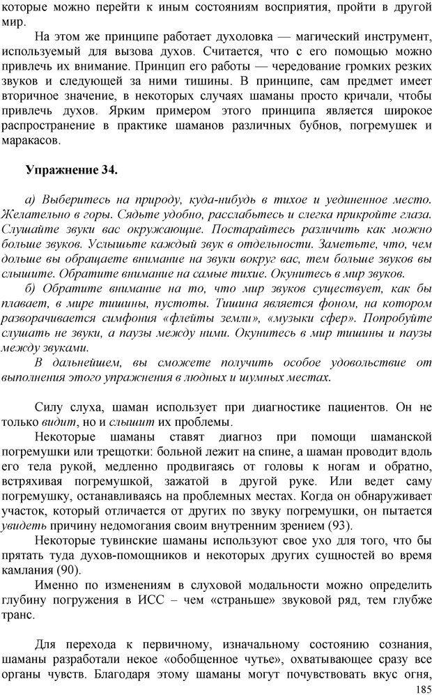 PDF. Шаманизм: онтология, психология, психотехника. Козлов В. В. Страница 184. Читать онлайн