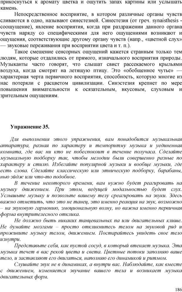 PDF. Шаманизм: онтология, психология, психотехника. Козлов В. В. Страница 185. Читать онлайн