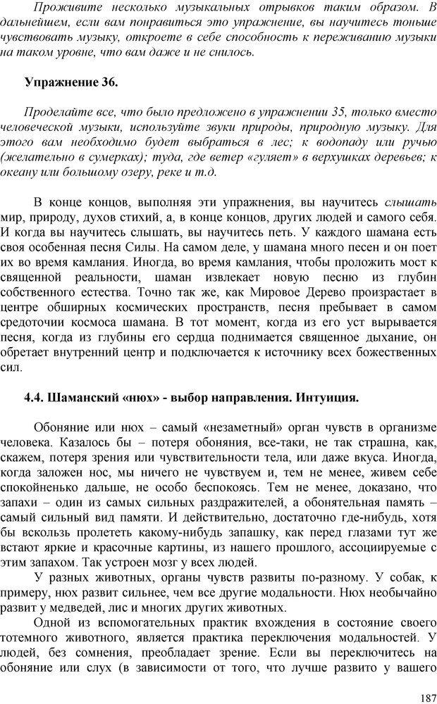 PDF. Шаманизм: онтология, психология, психотехника. Козлов В. В. Страница 186. Читать онлайн
