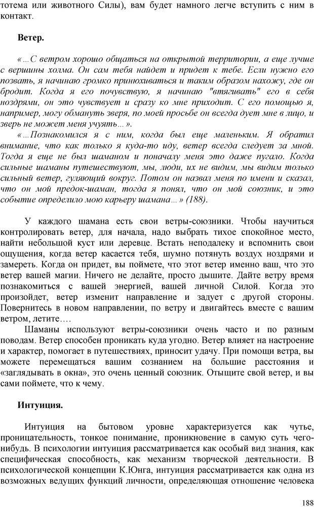 PDF. Шаманизм: онтология, психология, психотехника. Козлов В. В. Страница 187. Читать онлайн