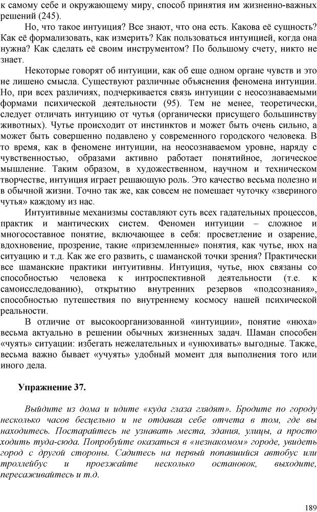 PDF. Шаманизм: онтология, психология, психотехника. Козлов В. В. Страница 188. Читать онлайн
