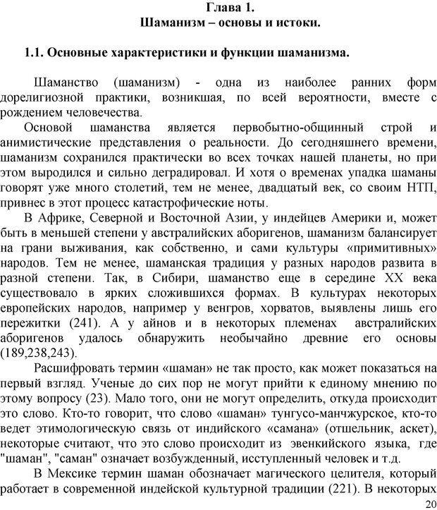 PDF. Шаманизм: онтология, психология, психотехника. Козлов В. В. Страница 19. Читать онлайн