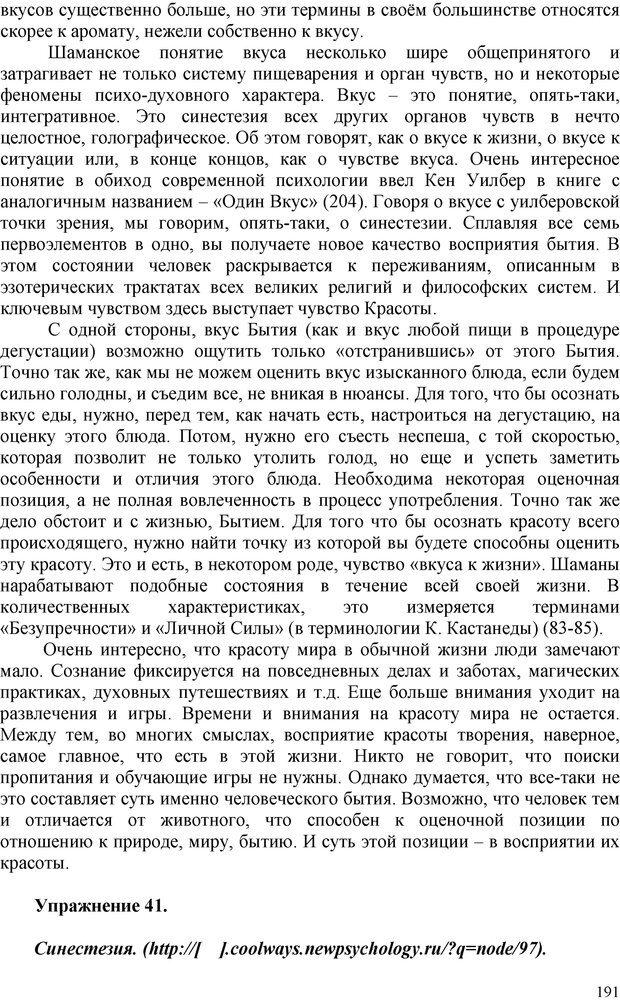 PDF. Шаманизм: онтология, психология, психотехника. Козлов В. В. Страница 190. Читать онлайн