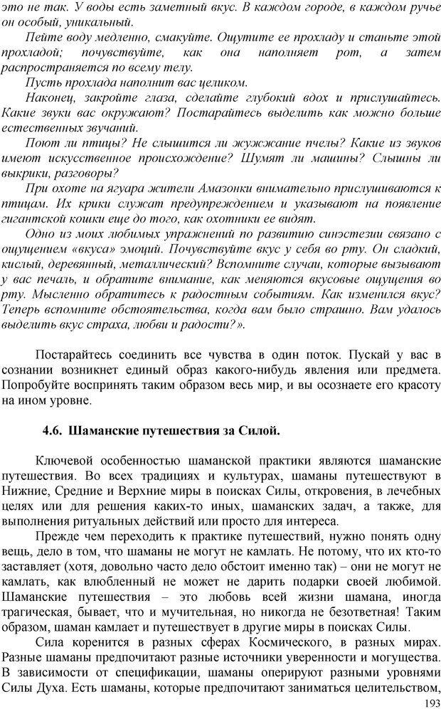PDF. Шаманизм: онтология, психология, психотехника. Козлов В. В. Страница 192. Читать онлайн