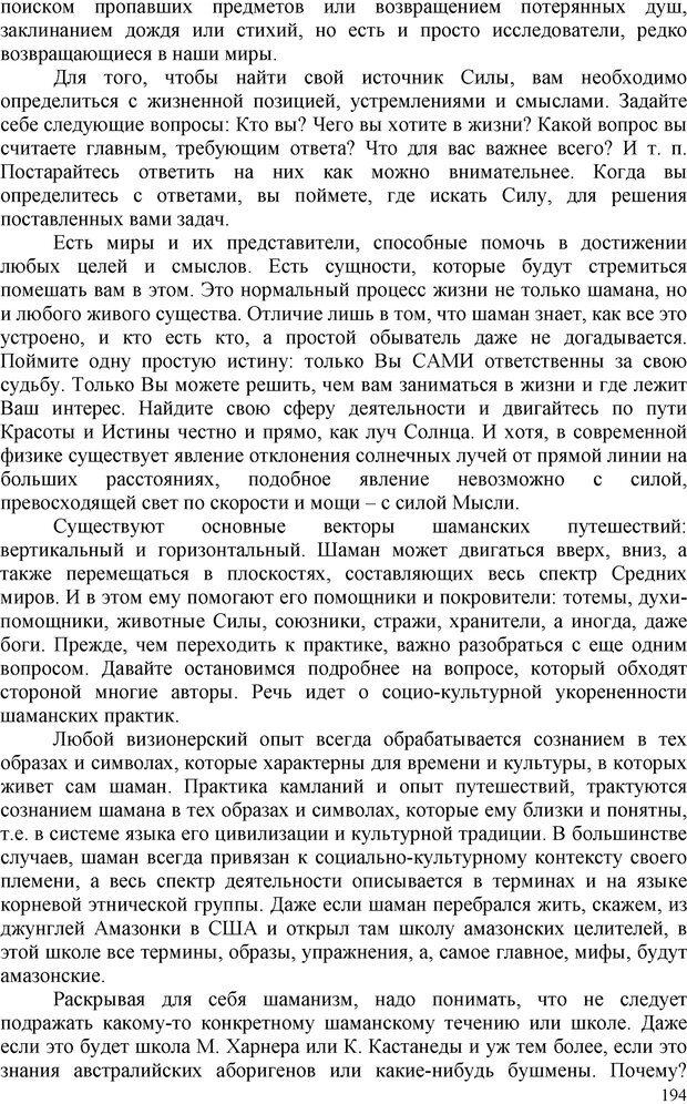 PDF. Шаманизм: онтология, психология, психотехника. Козлов В. В. Страница 193. Читать онлайн