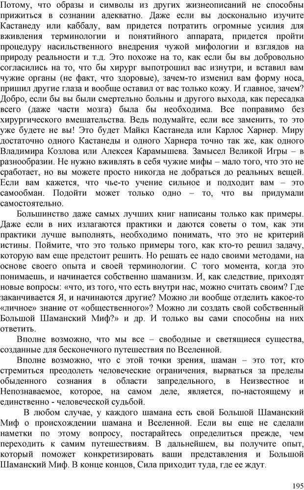 PDF. Шаманизм: онтология, психология, психотехника. Козлов В. В. Страница 194. Читать онлайн