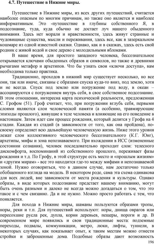 PDF. Шаманизм: онтология, психология, психотехника. Козлов В. В. Страница 195. Читать онлайн