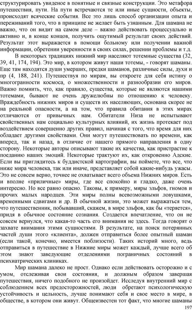 PDF. Шаманизм: онтология, психология, психотехника. Козлов В. В. Страница 196. Читать онлайн