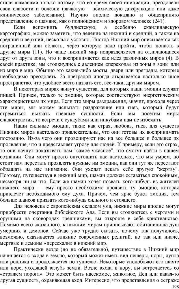 PDF. Шаманизм: онтология, психология, психотехника. Козлов В. В. Страница 197. Читать онлайн