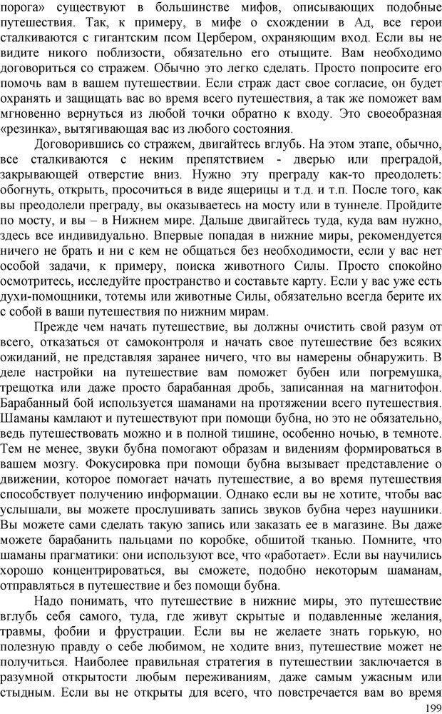 PDF. Шаманизм: онтология, психология, психотехника. Козлов В. В. Страница 198. Читать онлайн