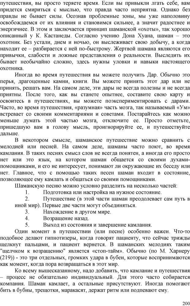 PDF. Шаманизм: онтология, психология, психотехника. Козлов В. В. Страница 199. Читать онлайн