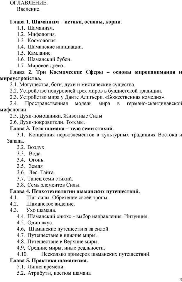 PDF. Шаманизм: онтология, психология, психотехника. Козлов В. В. Страница 2. Читать онлайн