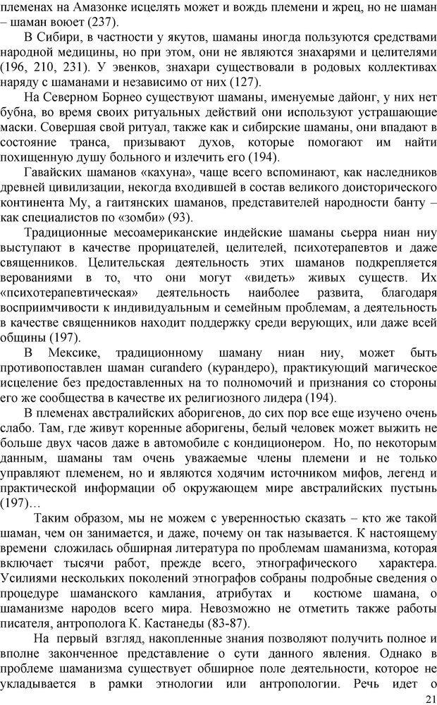 PDF. Шаманизм: онтология, психология, психотехника. Козлов В. В. Страница 20. Читать онлайн