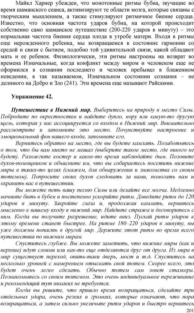 PDF. Шаманизм: онтология, психология, психотехника. Козлов В. В. Страница 200. Читать онлайн