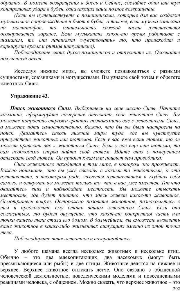 PDF. Шаманизм: онтология, психология, психотехника. Козлов В. В. Страница 201. Читать онлайн