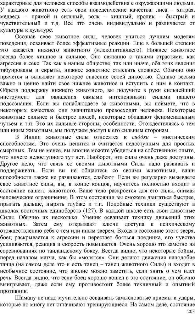 PDF. Шаманизм: онтология, психология, психотехника. Козлов В. В. Страница 202. Читать онлайн