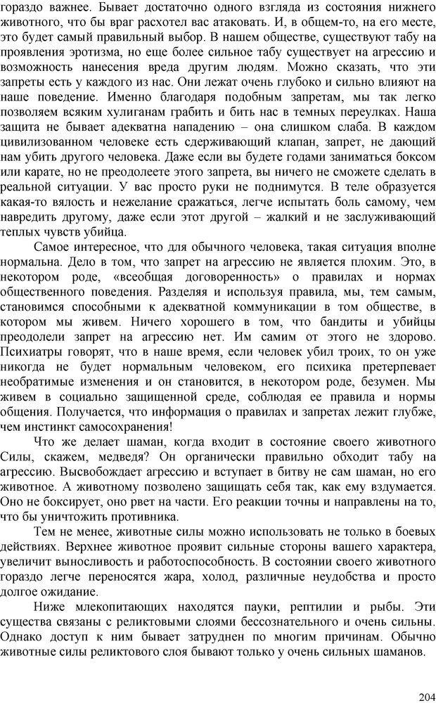 PDF. Шаманизм: онтология, психология, психотехника. Козлов В. В. Страница 203. Читать онлайн