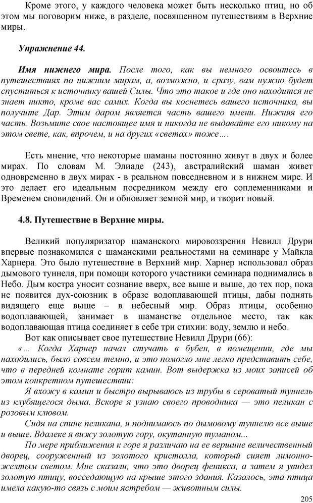 PDF. Шаманизм: онтология, психология, психотехника. Козлов В. В. Страница 204. Читать онлайн