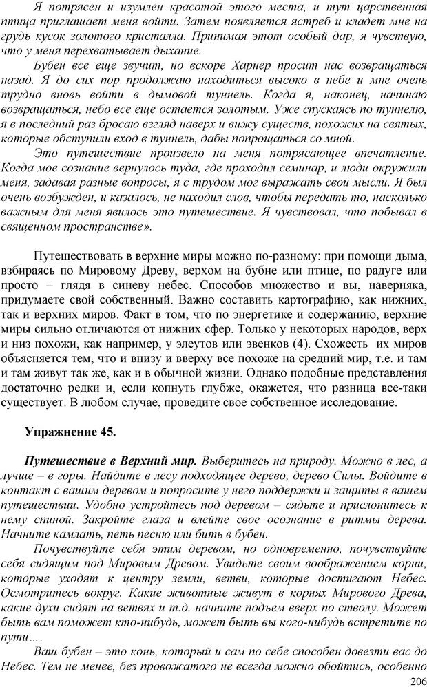 PDF. Шаманизм: онтология, психология, психотехника. Козлов В. В. Страница 205. Читать онлайн