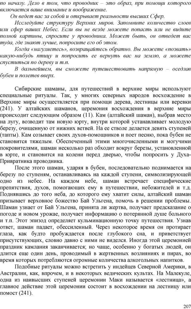 PDF. Шаманизм: онтология, психология, психотехника. Козлов В. В. Страница 206. Читать онлайн