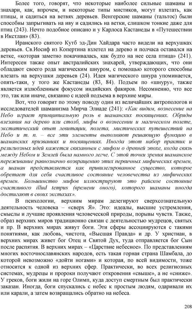 PDF. Шаманизм: онтология, психология, психотехника. Козлов В. В. Страница 207. Читать онлайн