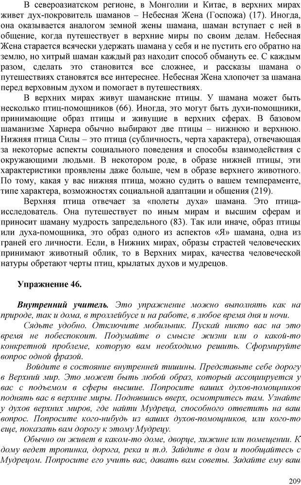 PDF. Шаманизм: онтология, психология, психотехника. Козлов В. В. Страница 208. Читать онлайн