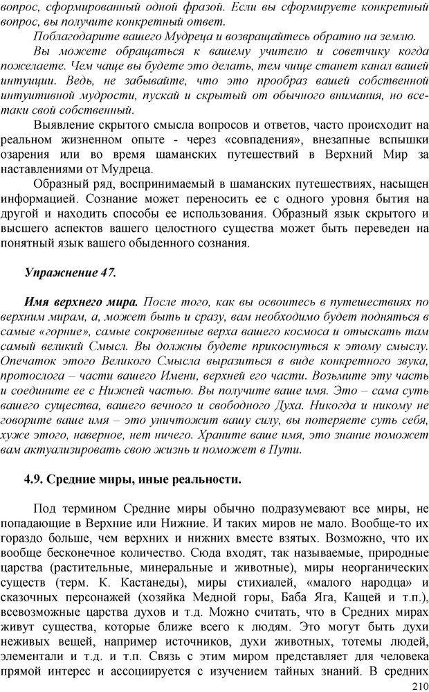 PDF. Шаманизм: онтология, психология, психотехника. Козлов В. В. Страница 209. Читать онлайн
