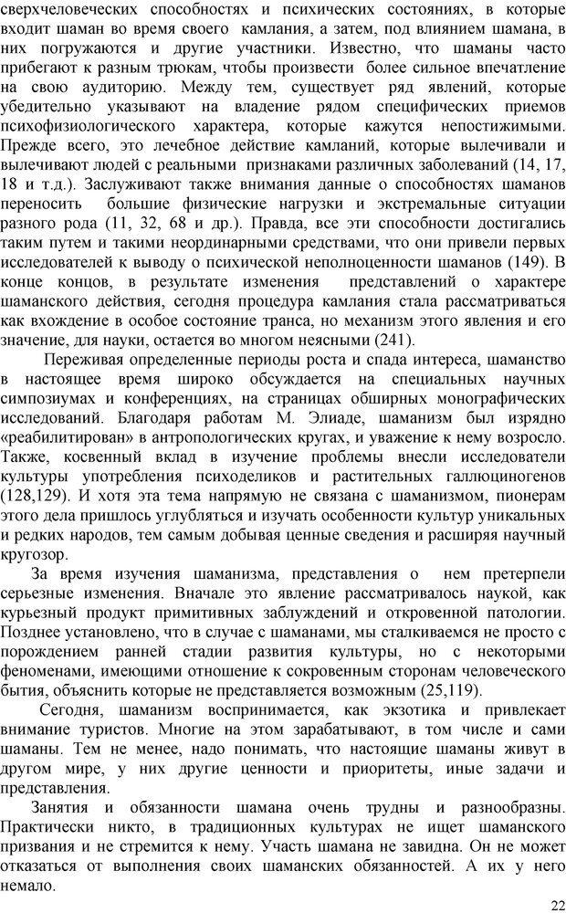 PDF. Шаманизм: онтология, психология, психотехника. Козлов В. В. Страница 21. Читать онлайн