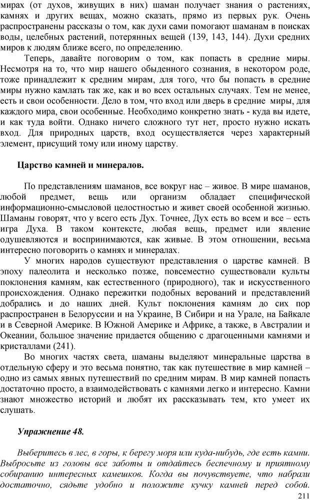 PDF. Шаманизм: онтология, психология, психотехника. Козлов В. В. Страница 210. Читать онлайн