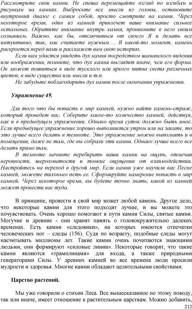 PDF. Шаманизм: онтология, психология, психотехника. Козлов В. В. Страница 211. Читать онлайн