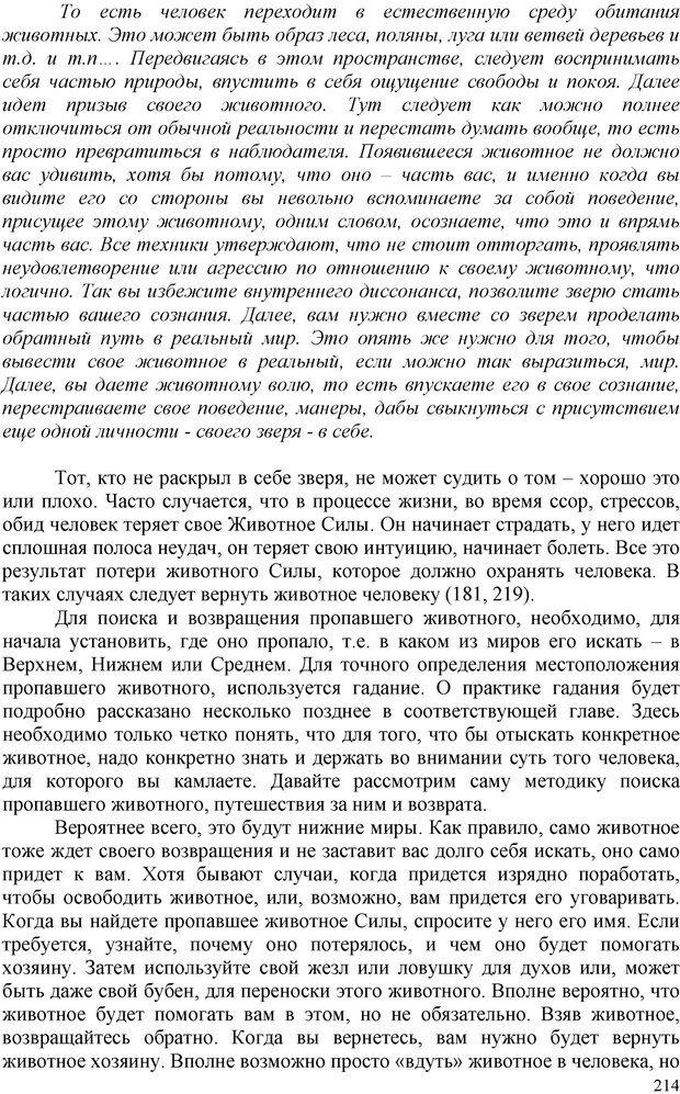 PDF. Шаманизм: онтология, психология, психотехника. Козлов В. В. Страница 213. Читать онлайн