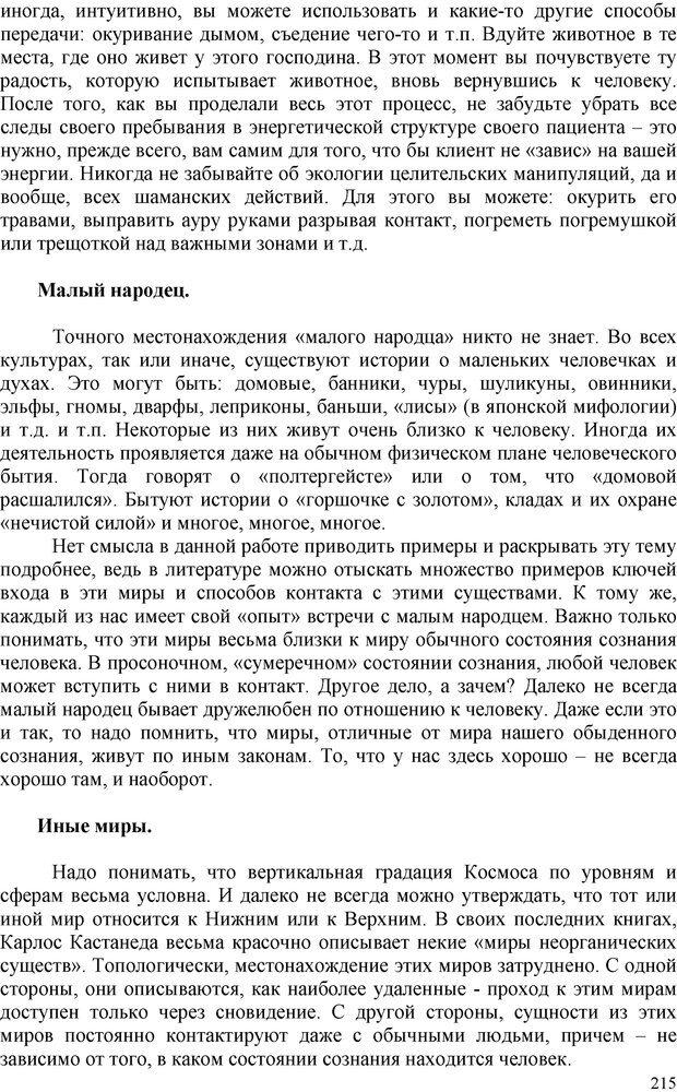 PDF. Шаманизм: онтология, психология, психотехника. Козлов В. В. Страница 214. Читать онлайн