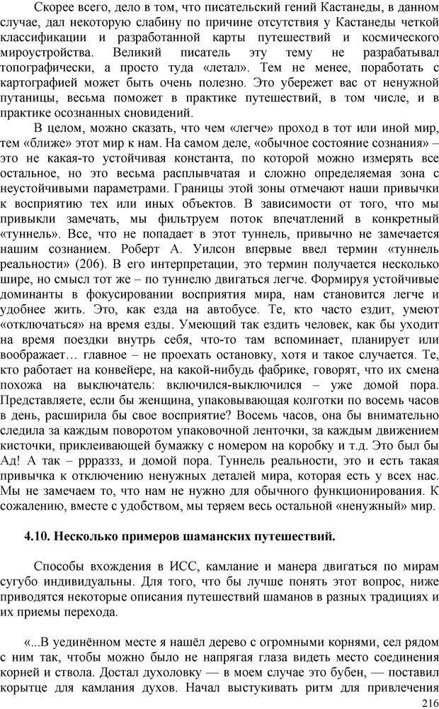 PDF. Шаманизм: онтология, психология, психотехника. Козлов В. В. Страница 215. Читать онлайн