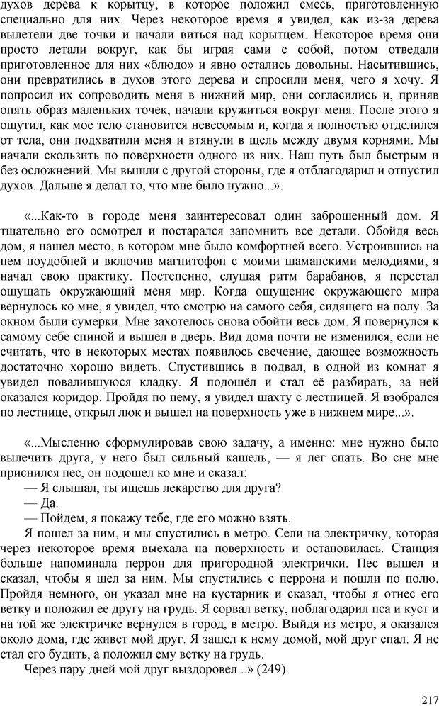 PDF. Шаманизм: онтология, психология, психотехника. Козлов В. В. Страница 216. Читать онлайн