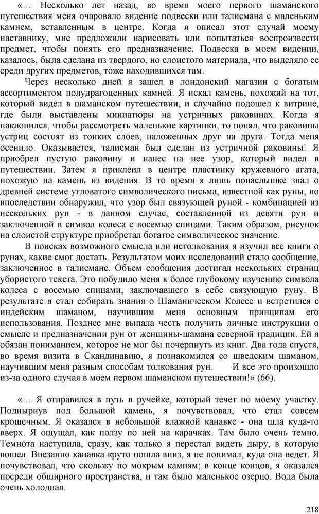 PDF. Шаманизм: онтология, психология, психотехника. Козлов В. В. Страница 217. Читать онлайн