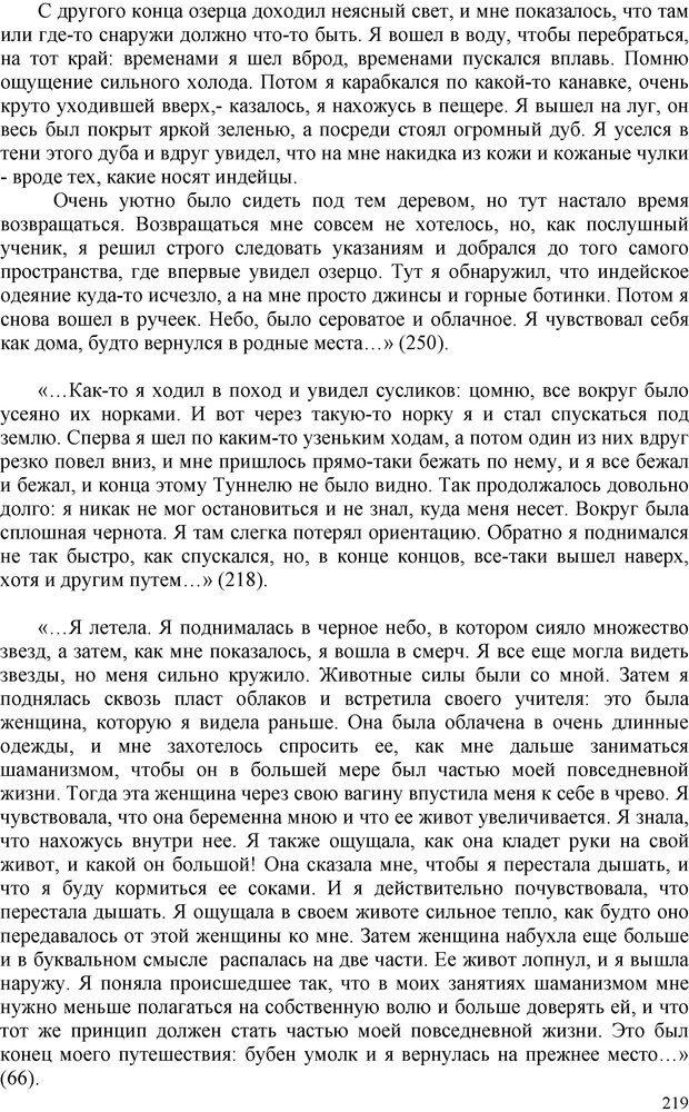PDF. Шаманизм: онтология, психология, психотехника. Козлов В. В. Страница 218. Читать онлайн