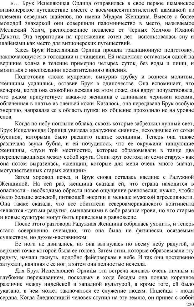 PDF. Шаманизм: онтология, психология, психотехника. Козлов В. В. Страница 219. Читать онлайн