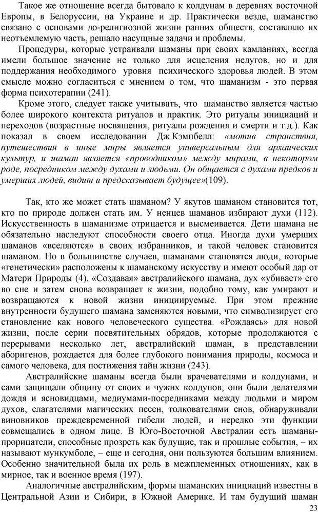 PDF. Шаманизм: онтология, психология, психотехника. Козлов В. В. Страница 22. Читать онлайн