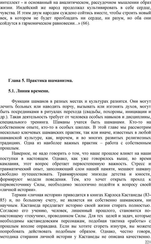 PDF. Шаманизм: онтология, психология, психотехника. Козлов В. В. Страница 220. Читать онлайн