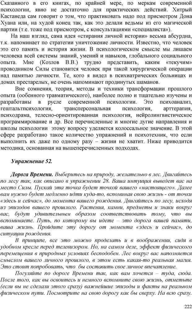 PDF. Шаманизм: онтология, психология, психотехника. Козлов В. В. Страница 221. Читать онлайн