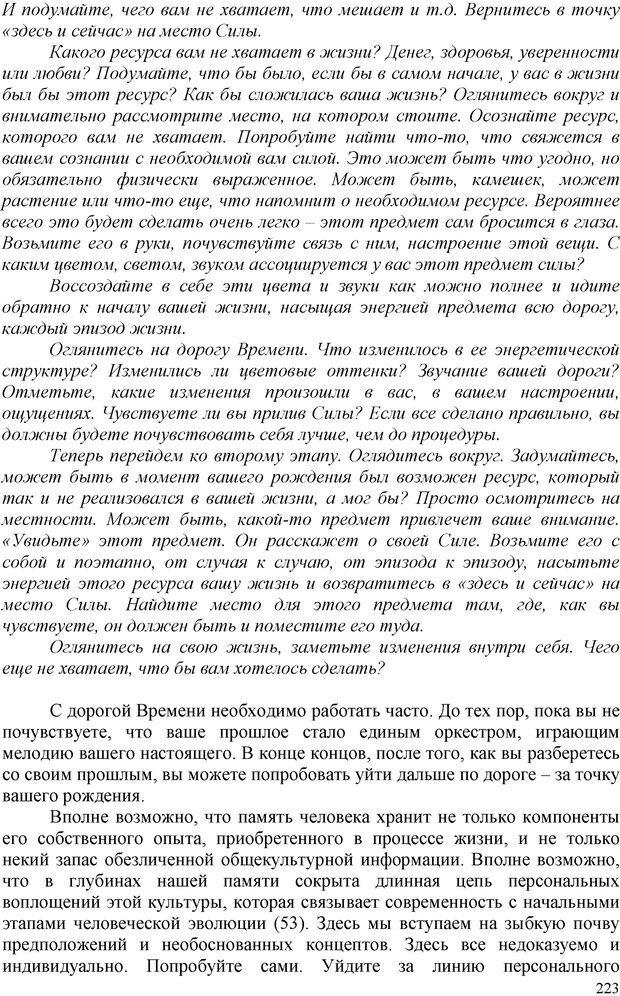 PDF. Шаманизм: онтология, психология, психотехника. Козлов В. В. Страница 222. Читать онлайн