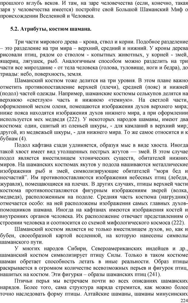 PDF. Шаманизм: онтология, психология, психотехника. Козлов В. В. Страница 223. Читать онлайн