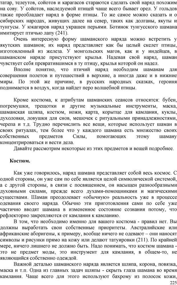 PDF. Шаманизм: онтология, психология, психотехника. Козлов В. В. Страница 224. Читать онлайн