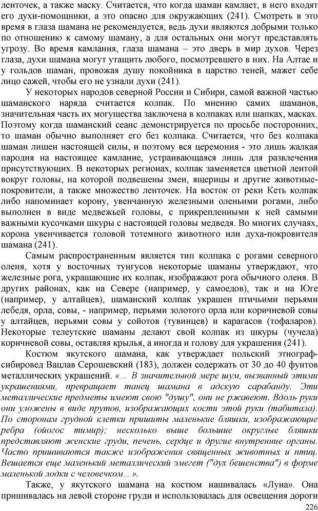 PDF. Шаманизм: онтология, психология, психотехника. Козлов В. В. Страница 225. Читать онлайн