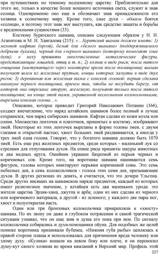 PDF. Шаманизм: онтология, психология, психотехника. Козлов В. В. Страница 226. Читать онлайн