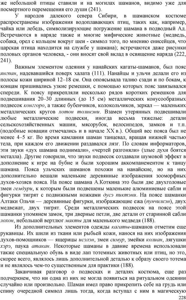 PDF. Шаманизм: онтология, психология, психотехника. Козлов В. В. Страница 227. Читать онлайн