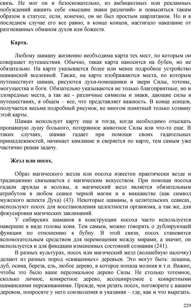 PDF. Шаманизм: онтология, психология, психотехника. Козлов В. В. Страница 228. Читать онлайн