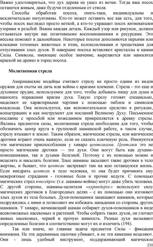 PDF. Шаманизм: онтология, психология, психотехника. Козлов В. В. Страница 229. Читать онлайн