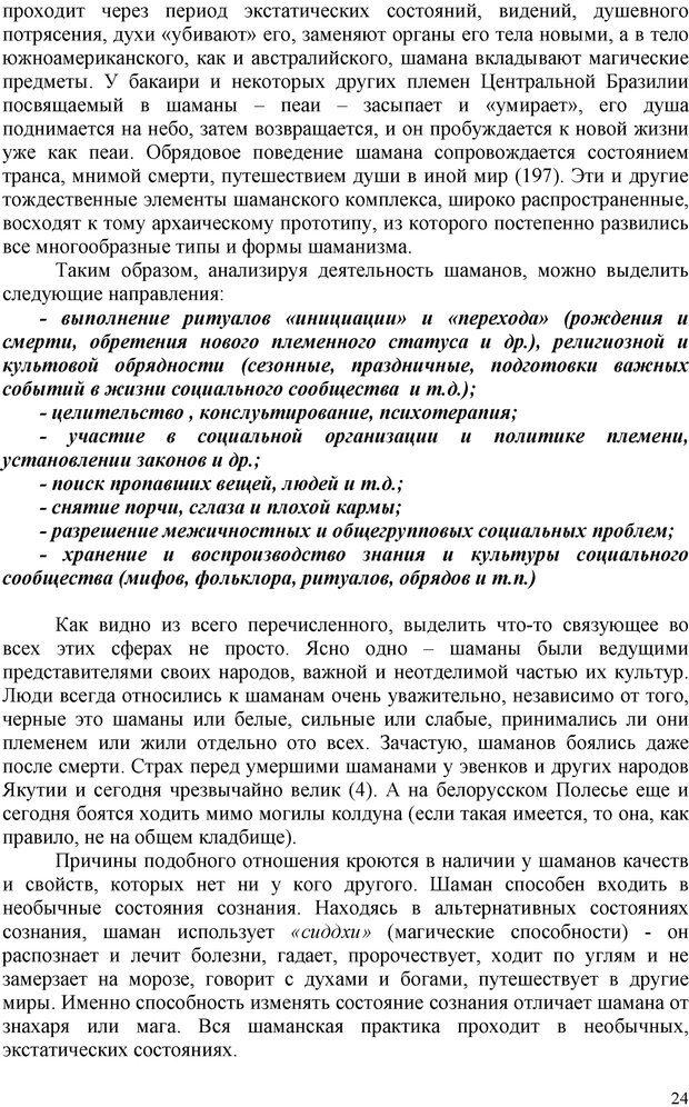 PDF. Шаманизм: онтология, психология, психотехника. Козлов В. В. Страница 23. Читать онлайн
